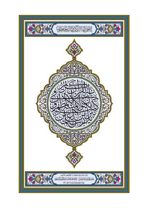 Mushaf Nasta'liq