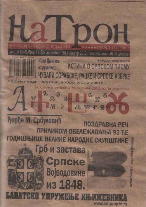 NaTron broj 51-52 НаТрон Србуловић, Даников