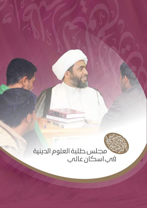 مجلس طلبة العلوم الدينية في إسكان عالي