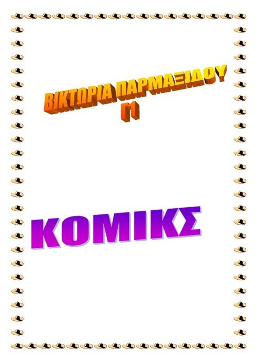 comok  victoria
