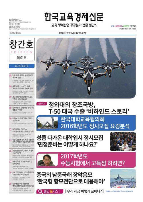 한국교육경제신문(모바일)