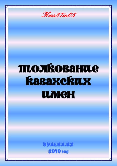 Толкование казахских имен
