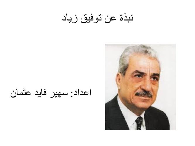 نيذة عن توفيق زياد