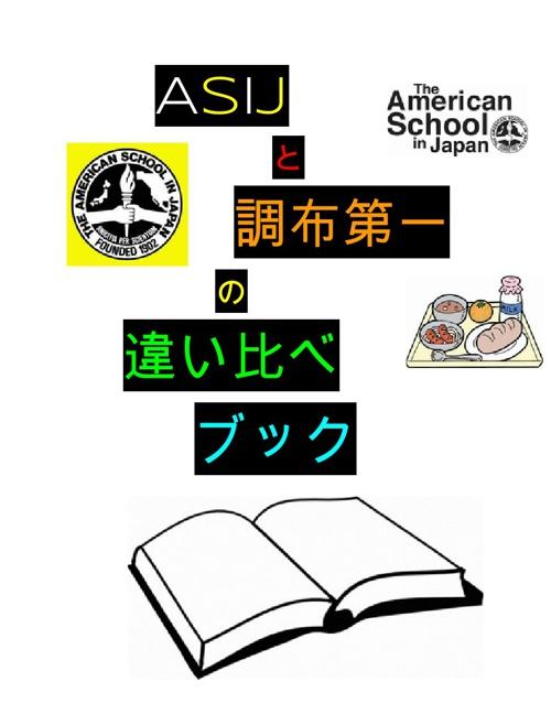 ASIJと調布第一違い比べブック
