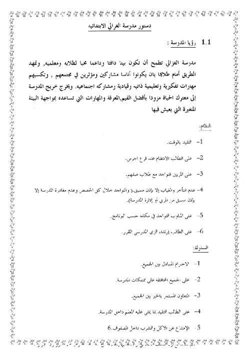 دستور مدرسة الغزالي - תקנון בית ספר אלג'זאלי