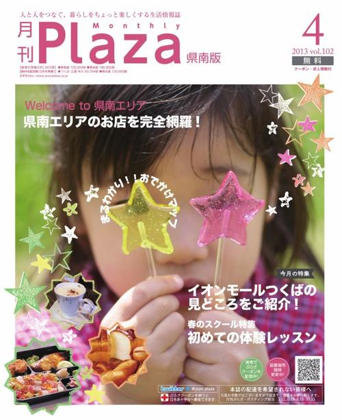 月刊ぷらざ4月号