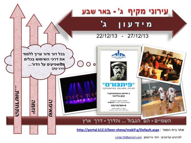אירועי השבוע 22-27.12.13