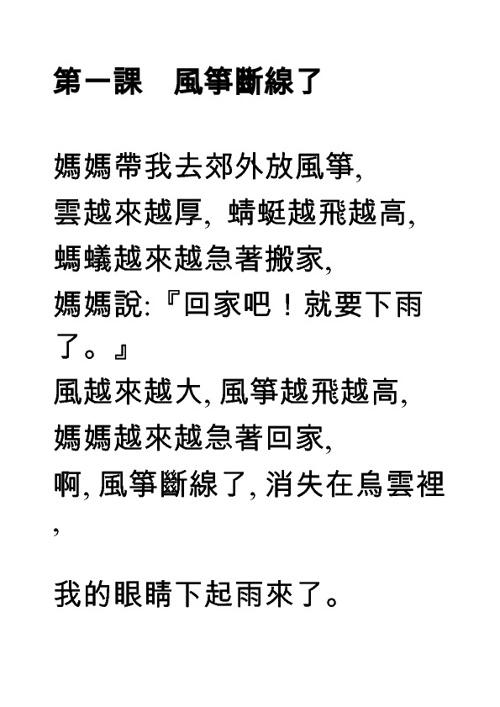 生活華語第六冊