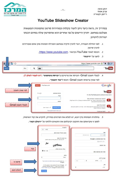 מדריך ליישום YouTube Slideshow Creator