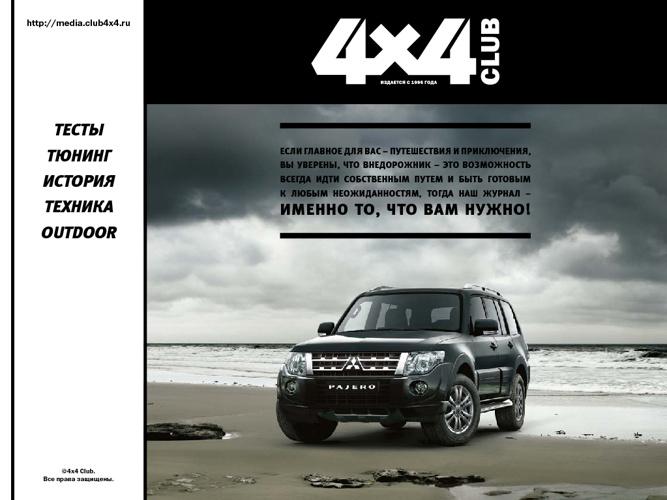 МЕДИА-КИТ журнала 4x4 Club за 2012 год