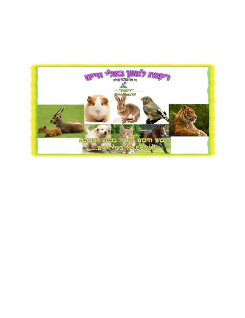 """Copy of """"מסלולים ספרותיים - """"רקפת למען בעלי חיים"""