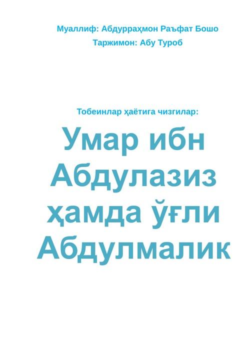 TOBIYINLAR HAYOTI