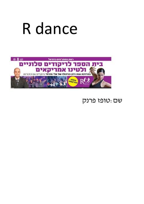 r dance