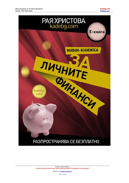 Мини книжка за личните финанси