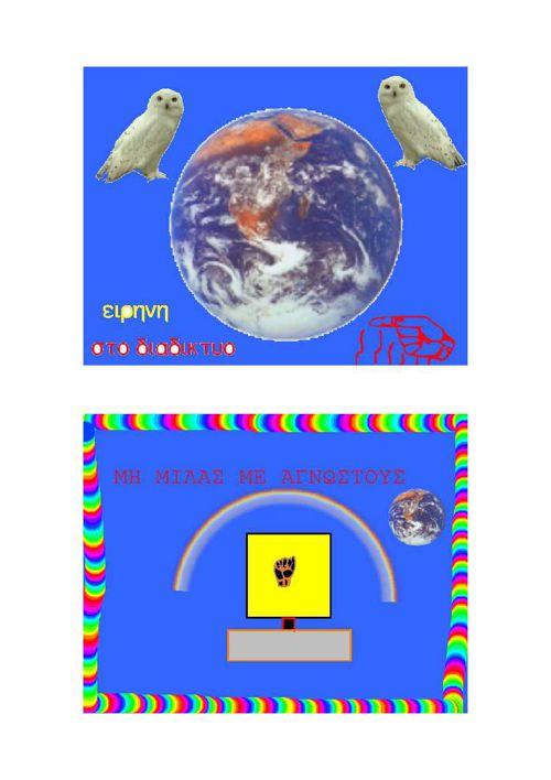 e-posters: Ασφάλεια στο Διαδίκτυο