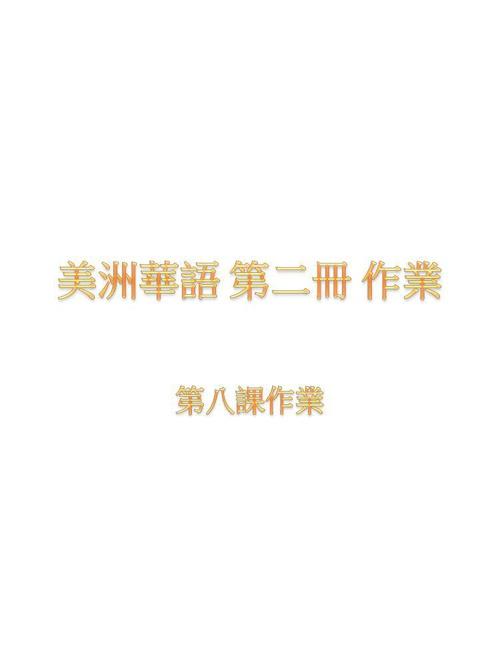 美洲華語 第八課作業