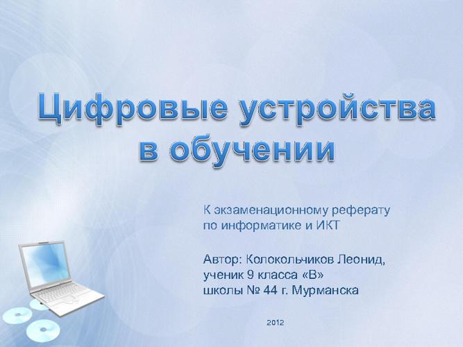 Цифровые устройства для обучения. Презентация