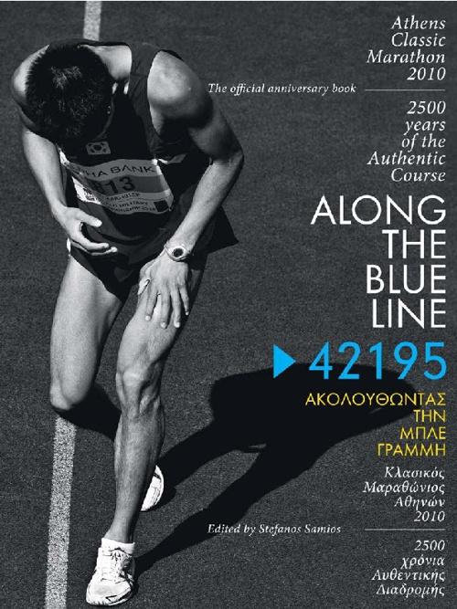 "42195 ""Along the blue line"" | ""Ακολουθώντας την μπλε γραμμή"""