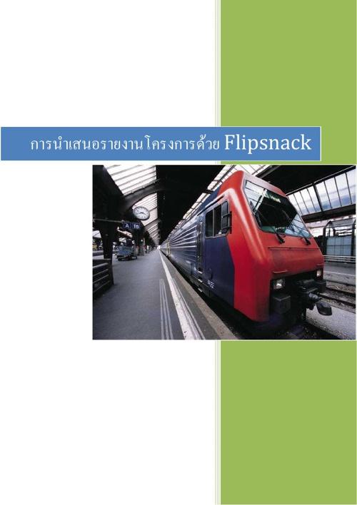 Supanich-flip