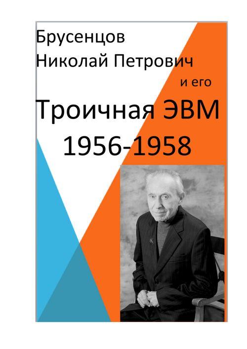 Николай Петрович Брусенцов и его Троичная ЭВМ