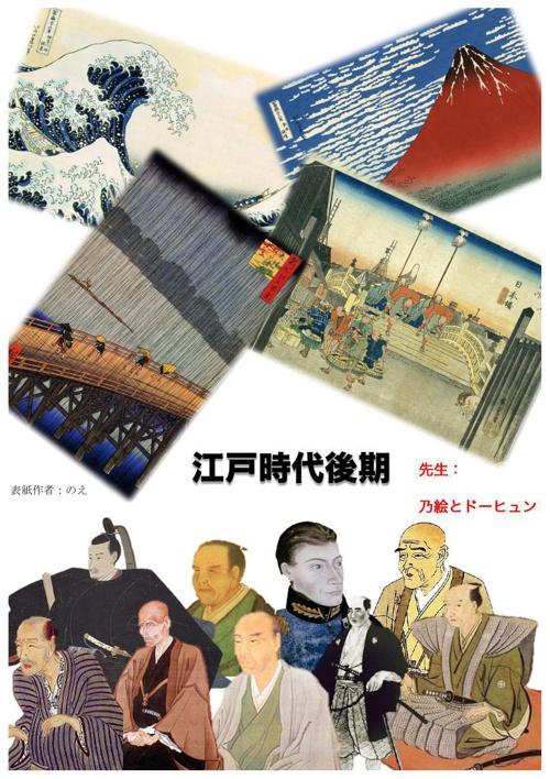江戸時代後期 教科書