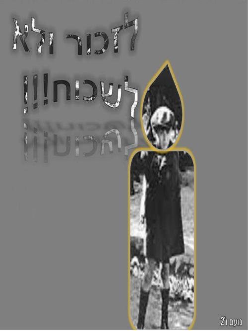 יום השואה רביבים חולון
