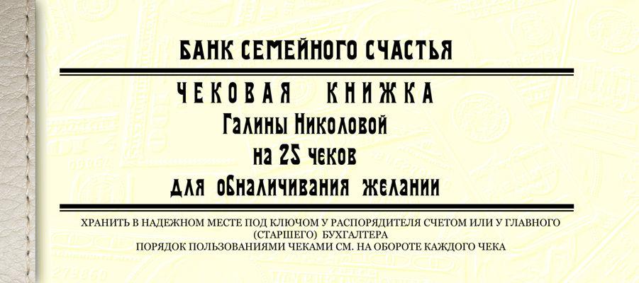 Copy of Чековая книжка желаний
