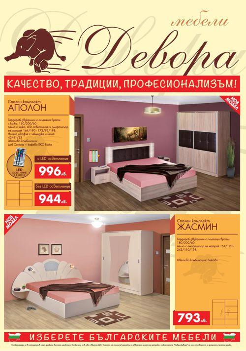 devora-broshura-201503