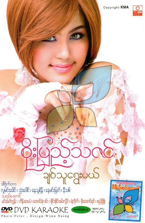 Soe Pyae Thazin - Chit Thu Ywae Mal