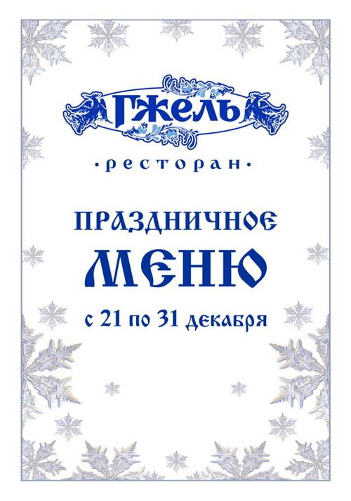 Copy of Меню