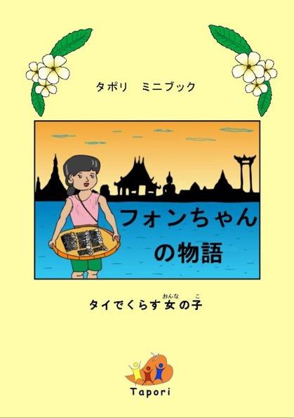 FON - JAPANESE