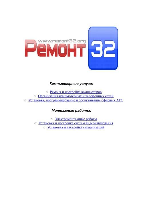 Ремонт32