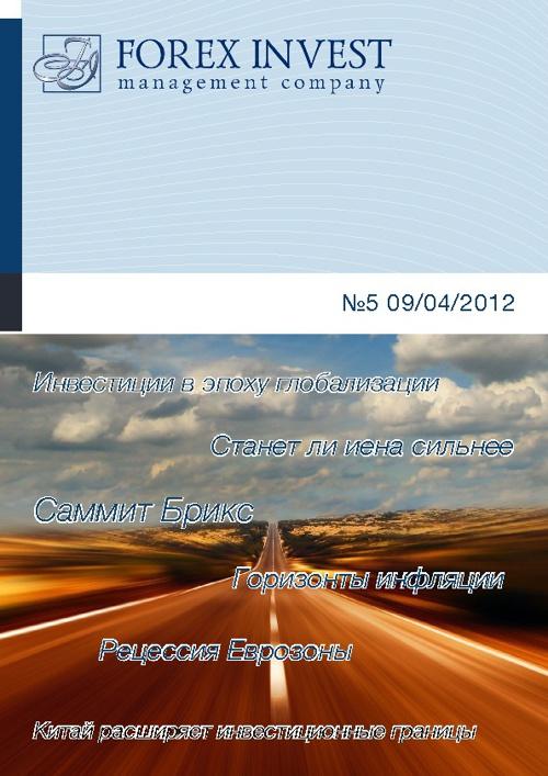 ForexInvest Magazine #5