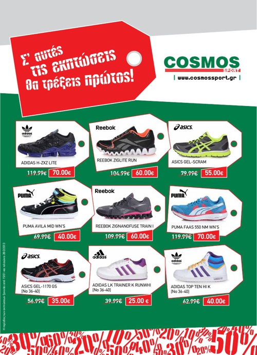 Cosmos Sport Winter Sales 2013