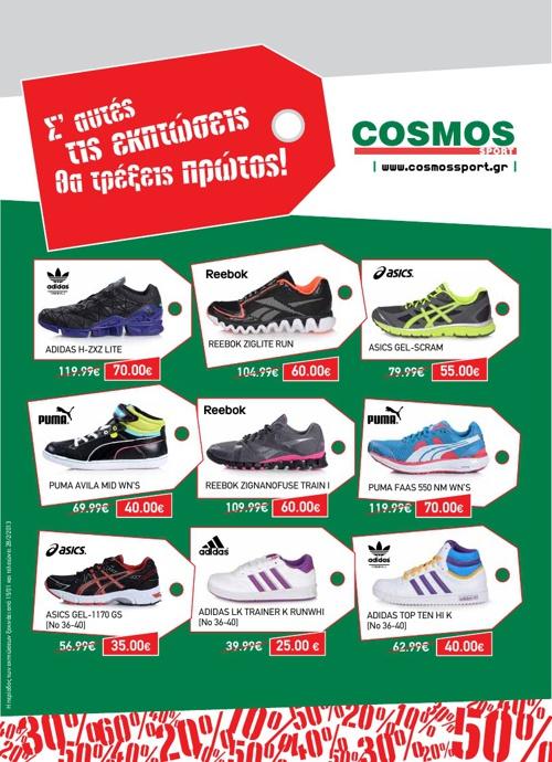 Cosmos Sport Winter Sales 2013