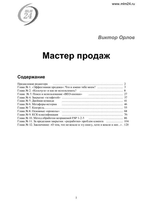 "Виктор орлов ""Мастер продаж"""