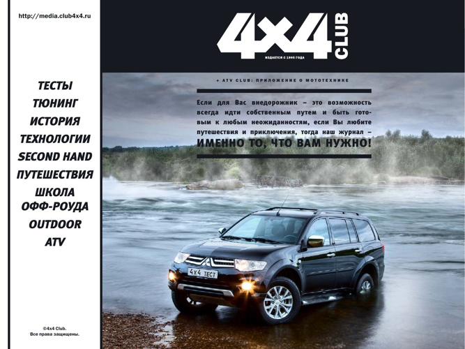 4x4 Club MediaKit-2014