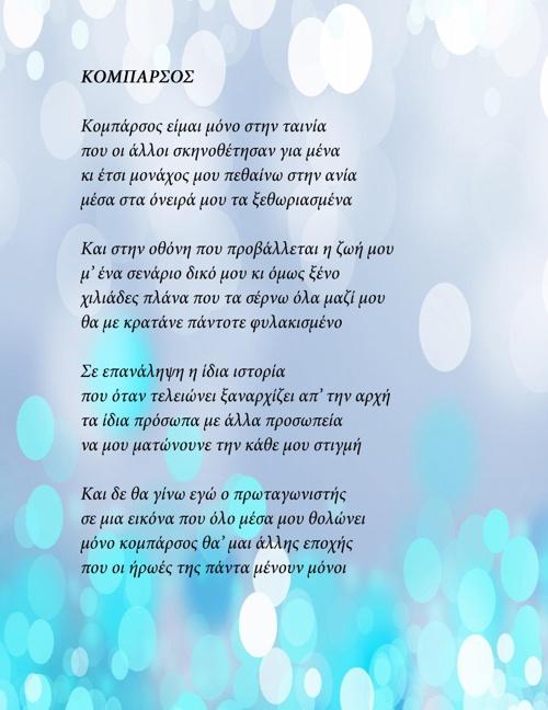 3 ποιήματα