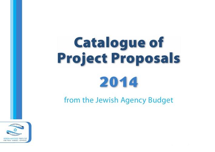 קטלוג פרוייקטים 2014