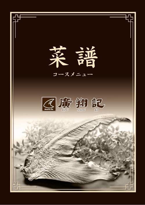 2013_02_13 廣翔記コース