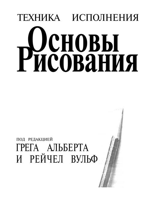 Основы рисования (Под ред. Г. Альберта, Р. Вульф)