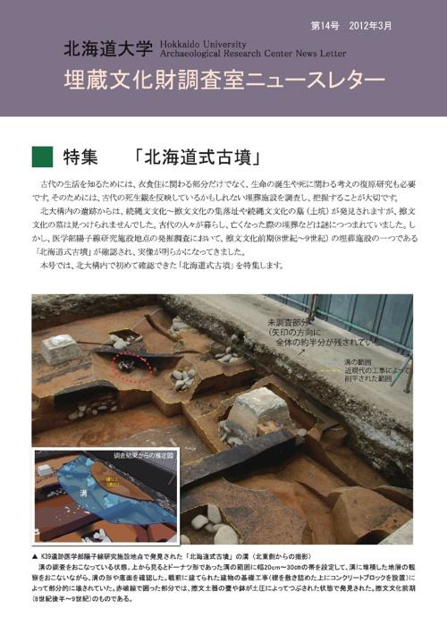 newsletter14