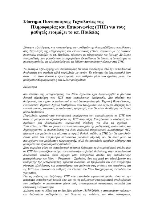 Σύστημα πιστοποίησης ΤΠΕ