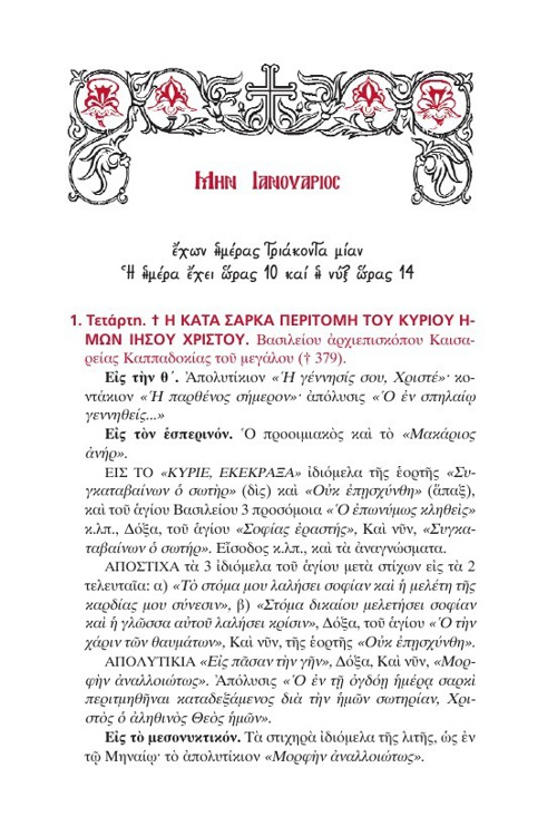 Δίπτυχα της Εκκλησίας της Ελλάδος 2014