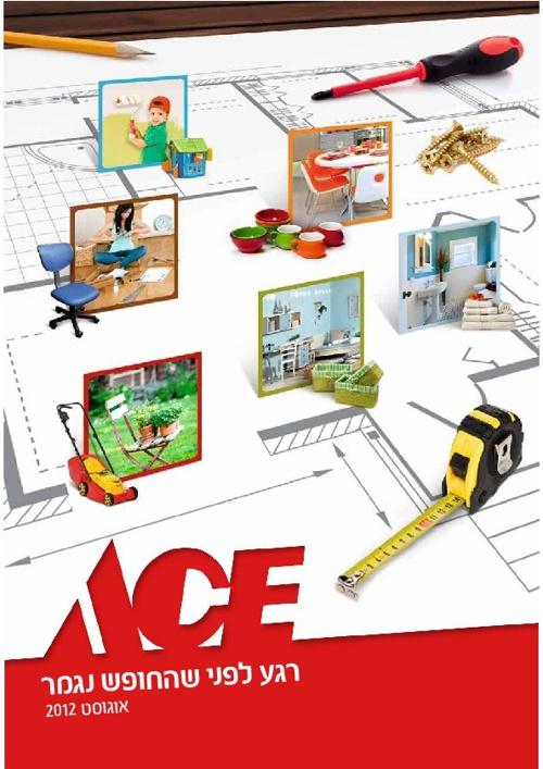 חוברת המבצעים של אייס אוגוסט 2012
