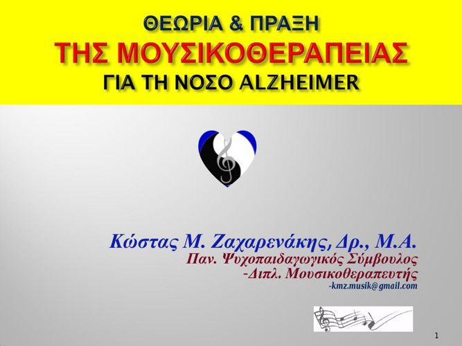 ΜΟΥΣΙΚΟΘΕΡΑΠΕΙΑ & ALZHEIMER