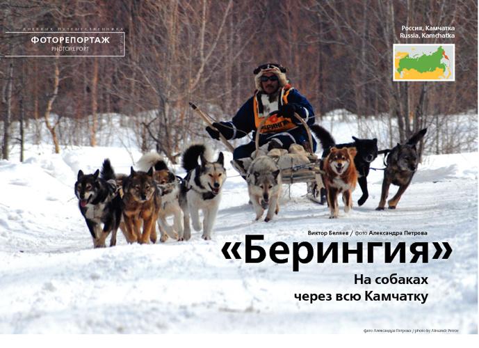 BERINGIA:na sobakah cherez vsyu Kamchatku