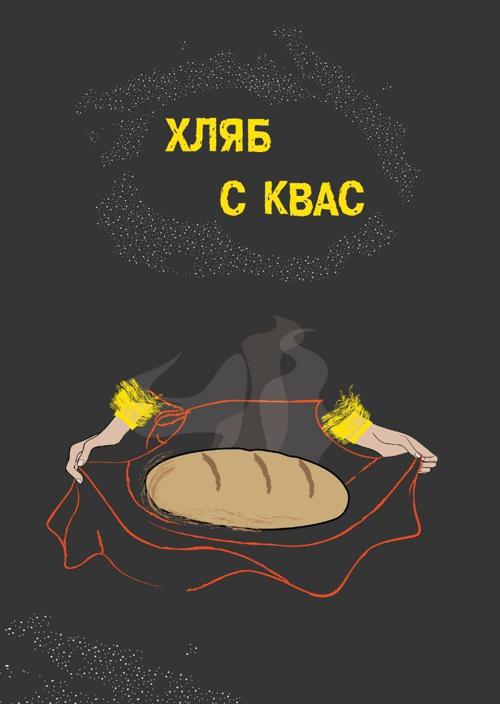 да-направим-хляб
