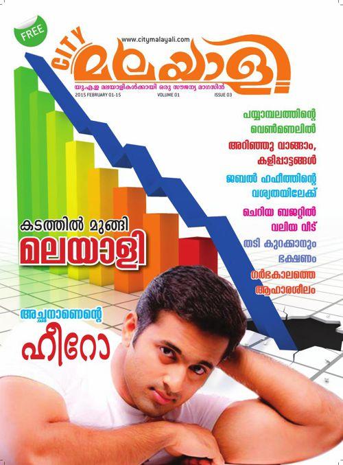 City Malayali_Issue 3 Updated1