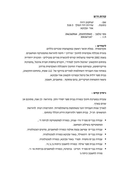 Copy (2) of יומן הזכרונות 1990 החיים בישראל